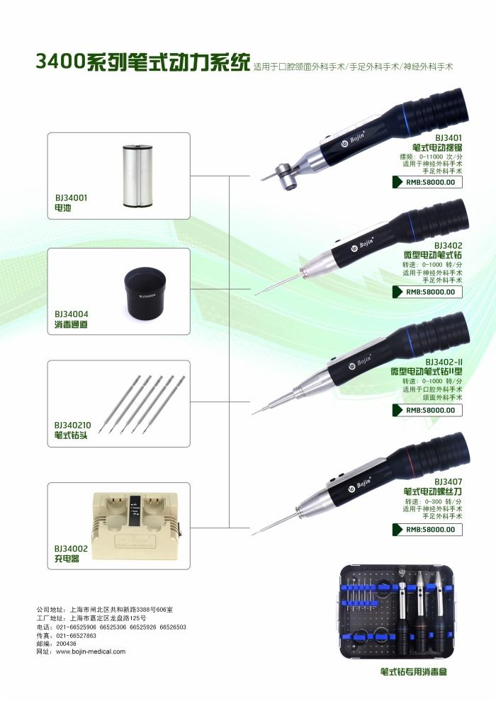 BJ3402/3402-II 微型电动笔式钻(3400型)