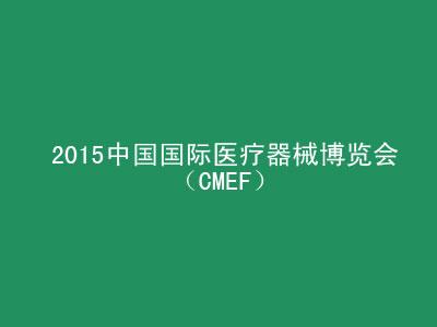 2015中国国际医疗器械博览会秋季展(CMEF)