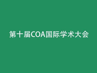 第十届COA国际学术大会