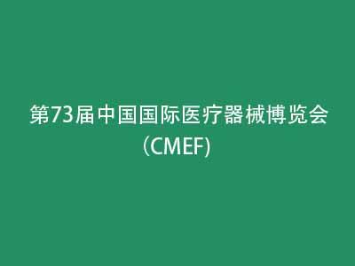 2015中国国际医疗器械博览会春季展(CMEF)