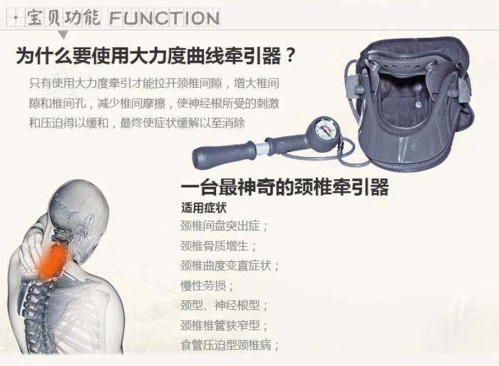 颈椎固定器